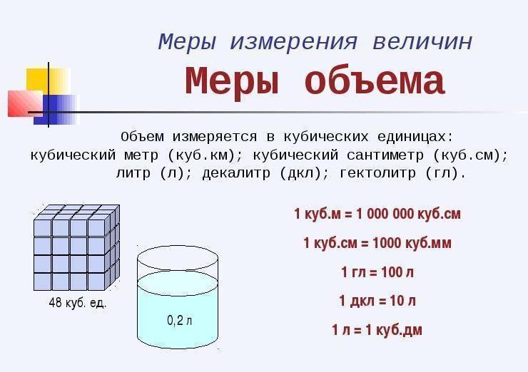 Литр (л, метрическая мера) → штоф (кружка) (старорусская мера жидкости)