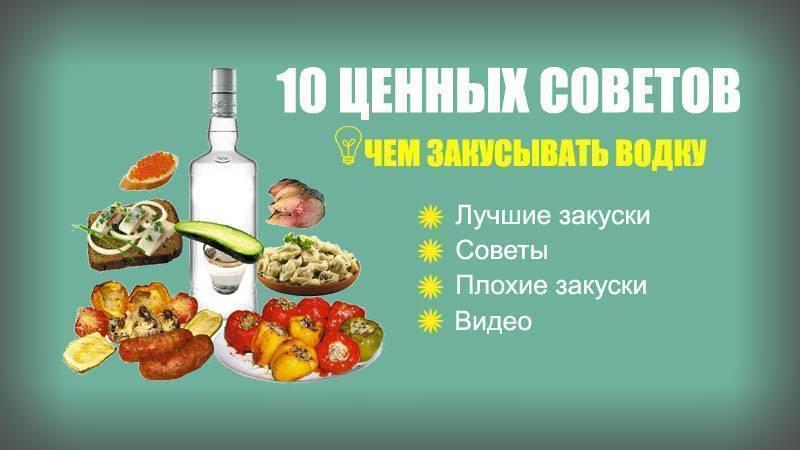 Закуска к водке - чем нельзя закусывать, а чем можно, лучшие блюда под водку, как правильно запивать алкоголь томатным соком, как пить алкоголь, чтобы не болеть