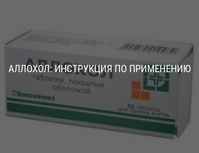 Аллохол при панкреатите — правила применения - медсовет24/7