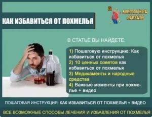 Как избавиться от похмелья быстро в домашних условиях: таблетки, народные средства