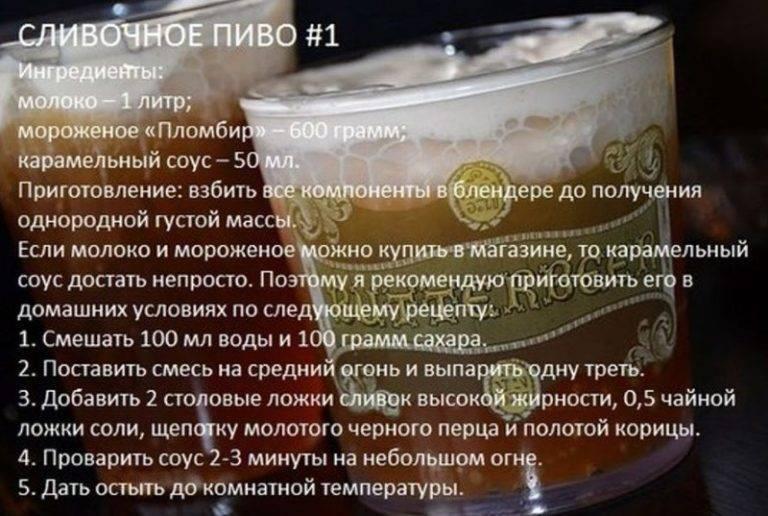 Варим домашнее безалкогольное пиво