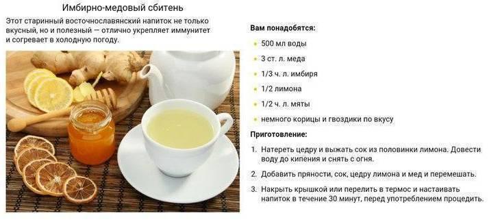 Медовый сбитень: рецепты от простатита