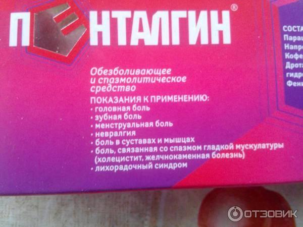 Помогает ли препарат анальгин от головной боли и правила его приема