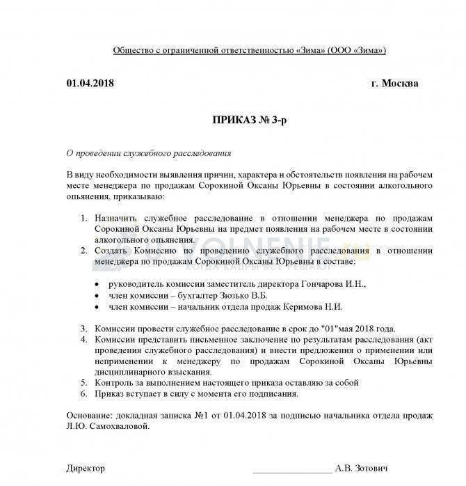 Увольнение за пьянку: п.п б п. 6 части первой статьи 81 ТК РФ