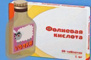 Фолиевая кислота с похмелья как пить - от алкоголизма