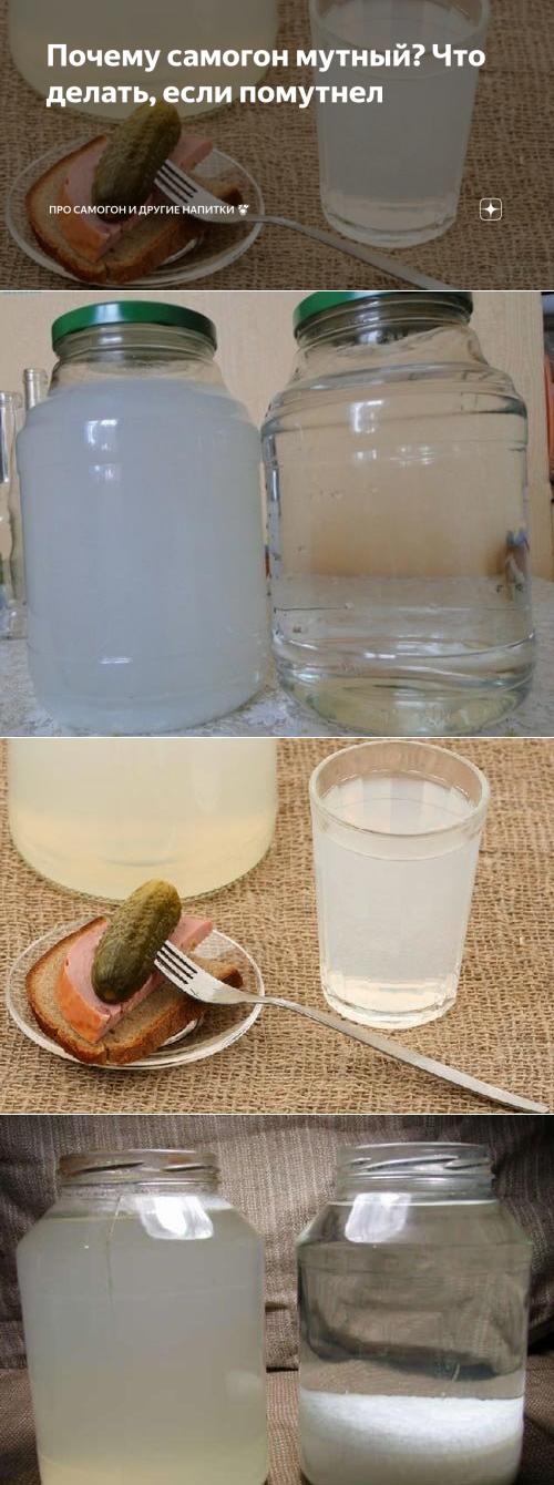 Почему мутнеет самогон при разбавлении водой?