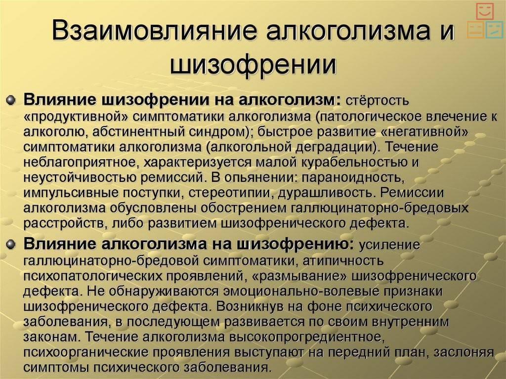 Шизофрения и алкоголизм. связь, признаки и симптомы | vrednuga.ru