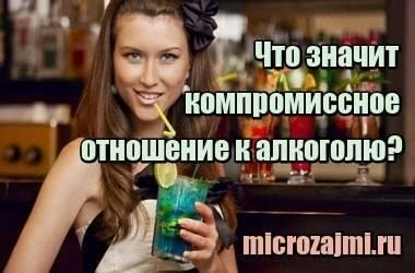 Компромиссное отношение к алкоголю – это как, что значит