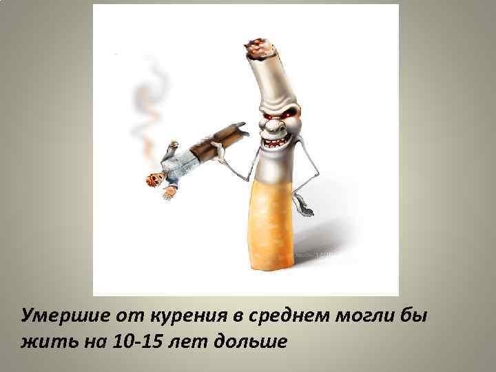 Сколько человек в год умирает от курения
