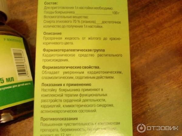 Боярышник: польза и вред, противопоказания, рецепты