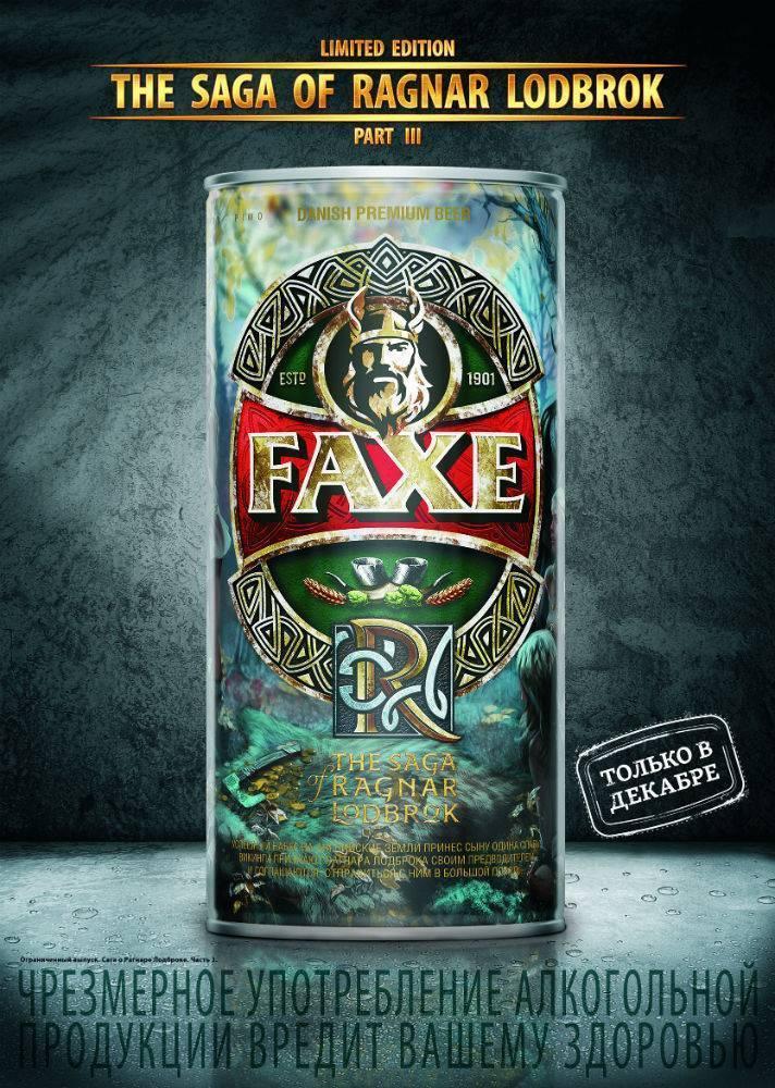 Faxe - пиво с датским характером