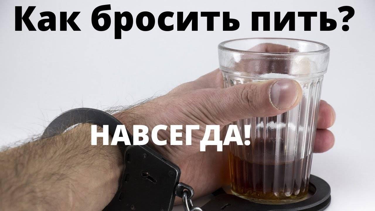 Как бросить пить алкоголь в домашних условиях?