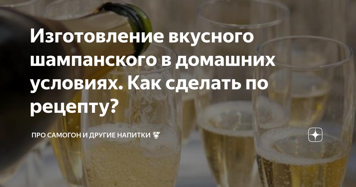 Как приготовить шампанское в домашних условиях?