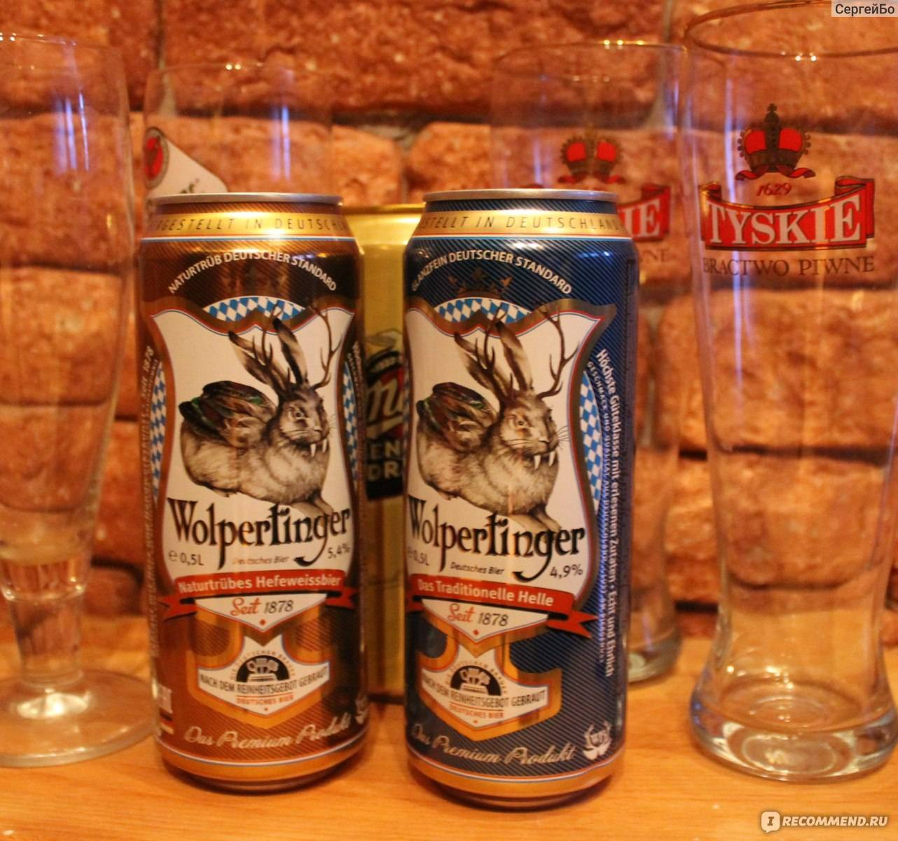 Обзор пива wolpertinger (вольпертингер)