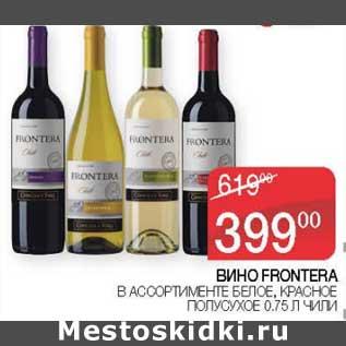 Белое и красное вино Frontera и его особенности