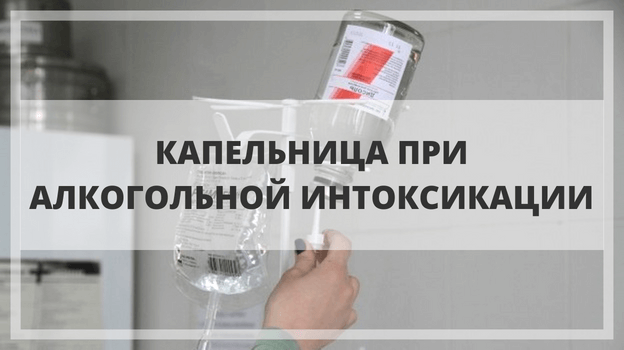 Капельница при алкогольной интоксикации - статьи клиники «ультрамед»