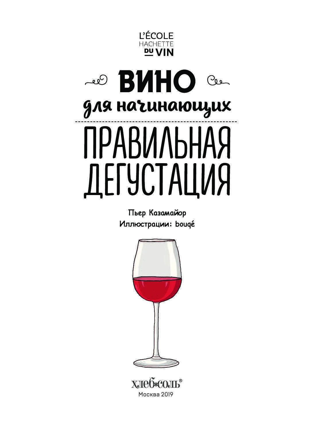 Дегустатор вин, винный сомелье, кавист – профессии мечты. правила дегустации вина. фото, видео.