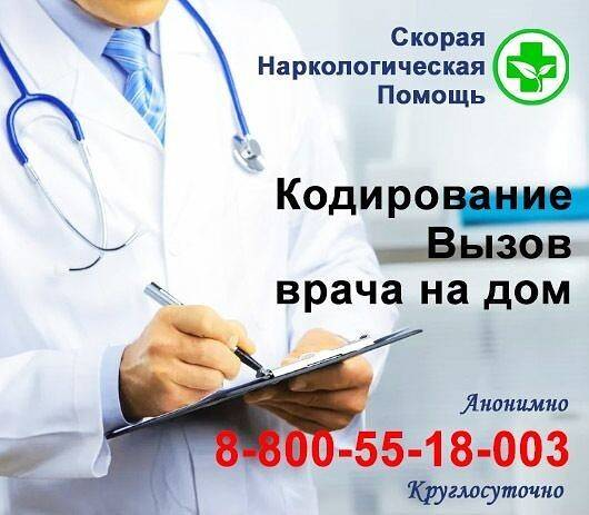 Вывод из запоя в дмитрове | центр лечения и реабилитации от наркомании и алкоголизма