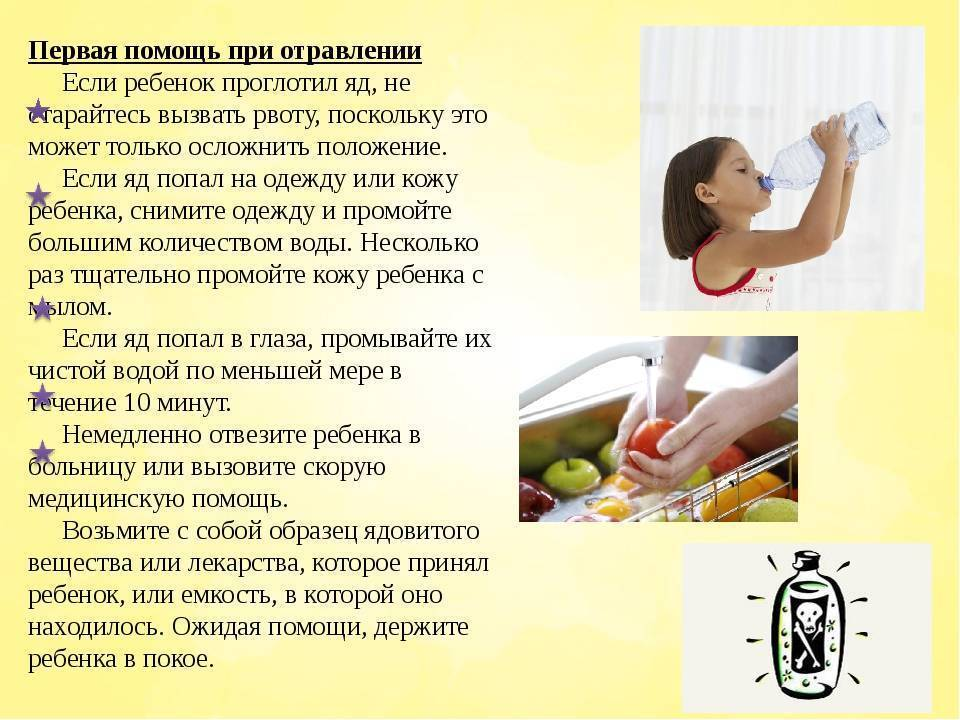Диета при отравлении у ребенка - правила и рекомендации по питанию