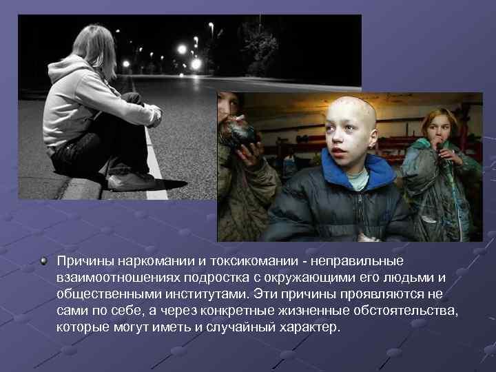 Как распознать ребенка наркомана: признаки употребления наркотиков