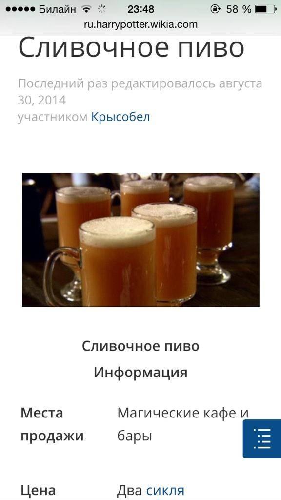 Рецепт сливочного пива из гарри поттера: алкогогольный и безалкогольный