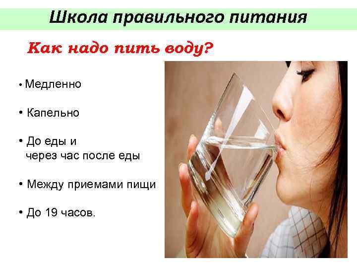 Почему нельзя пить воду после наркоза: через сколько можно употреблять, как продержаться без жидкости