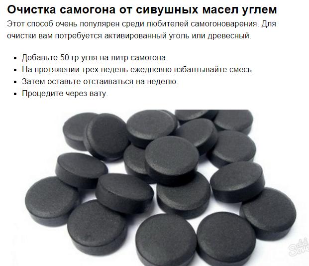 Способы очищения самогона таблетками активированного угля