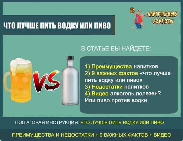 Пить водку после пива