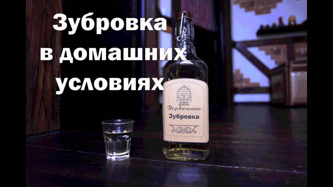 Как приготовить водку зубровка в домашних условиях