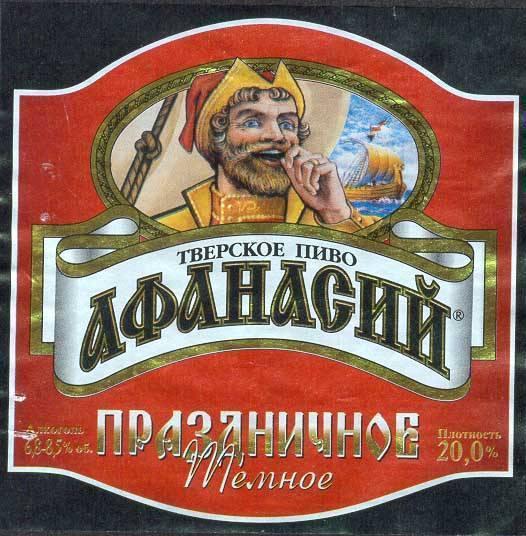 Обзор пива афанасий