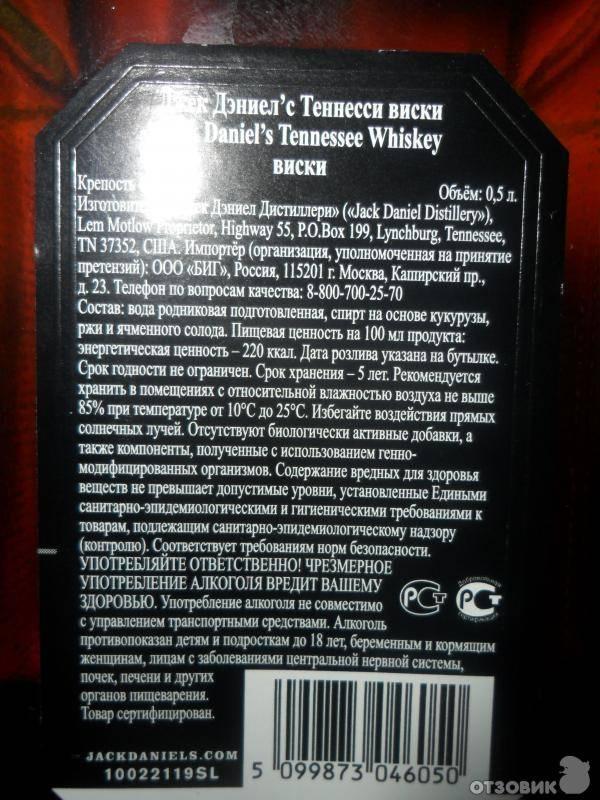 Есть ли срок годности у виски. kakhranitedy.ru