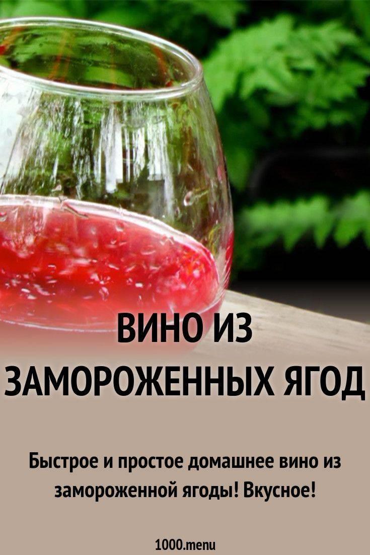 Вино из замороженных ягод в домашних условиях рецепт - тут вкусно