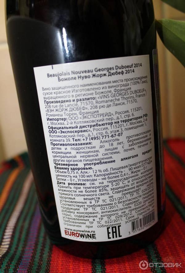 Молодое вино божоле нуво: появление праздника молодого вина