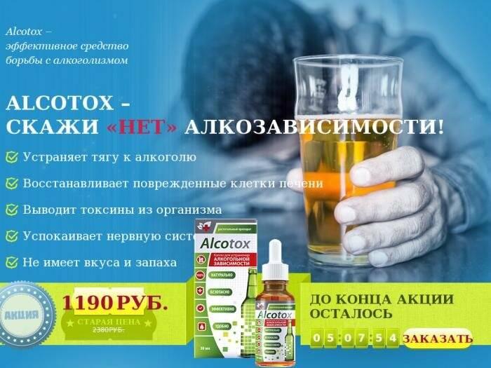 Капли от алкоголизма. названия и цены. таблетки от алкогольной зависимости: отзывы, цены, применение - лечение