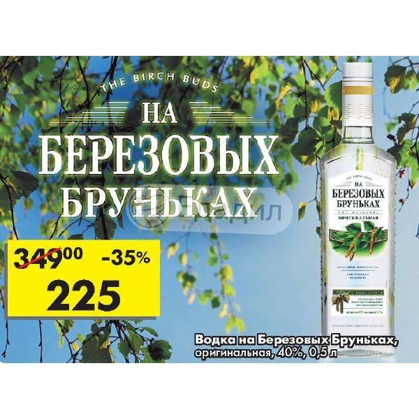 Русская настойка из березовых почек на водке