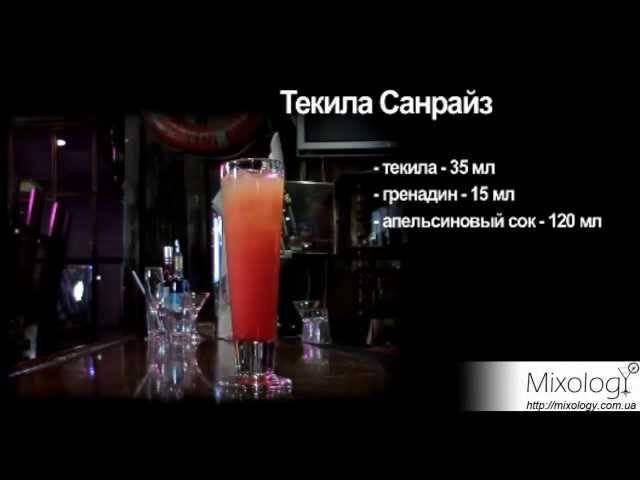 Текила бум: рецепт коктейля, состав, как делать в домашних условиях, как правильно пить