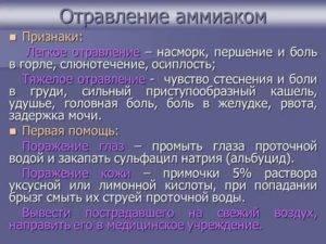 Отравление аммиаком - симптомы, первая помощь
