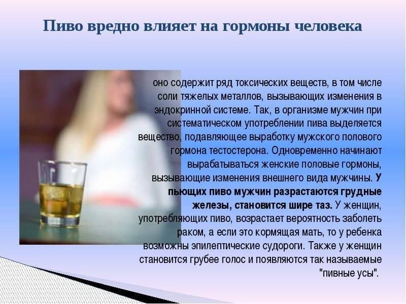 Как влияет алкоголь на потенцию и мужское здоровье?