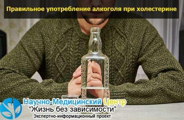 Алкоголь и холестерин: повышает ли алкоголь холестерин, влияние алкоголя на холестерин в крови