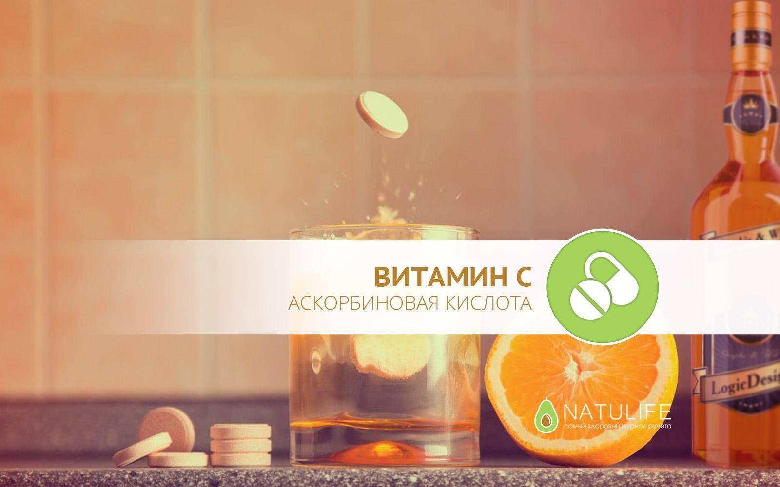 Витамин с от похмелья помогает: витамин в6 с похмелья