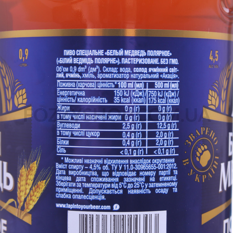 Пиво три медведя: описание, история и виды марки