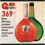 Обзор вина Матеуш