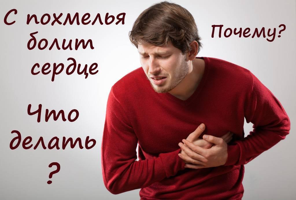 Что делать если пьяному плохо с сердцем. что предпринять при болях в сердце после алкоголя, характерные симптомы. болит сердце от алкоголя