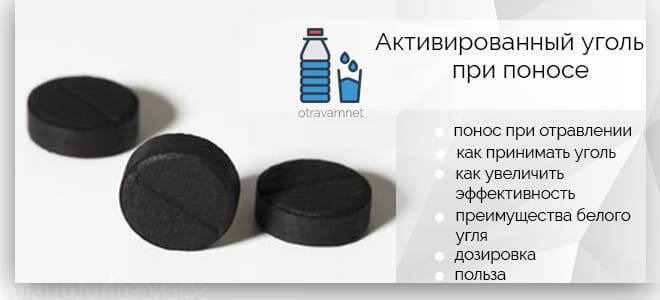 Уголь активированный при алкогольном отравлении: универсальное средство детоксикации как метод лечения интоксикации этанолом
