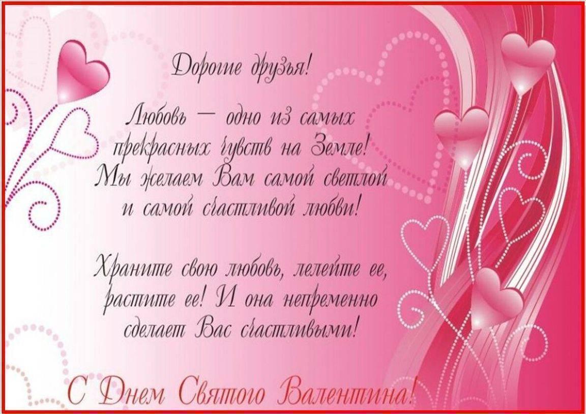 Лучшие поздравления с днем святого валентина 2020 - новости на kp.ua