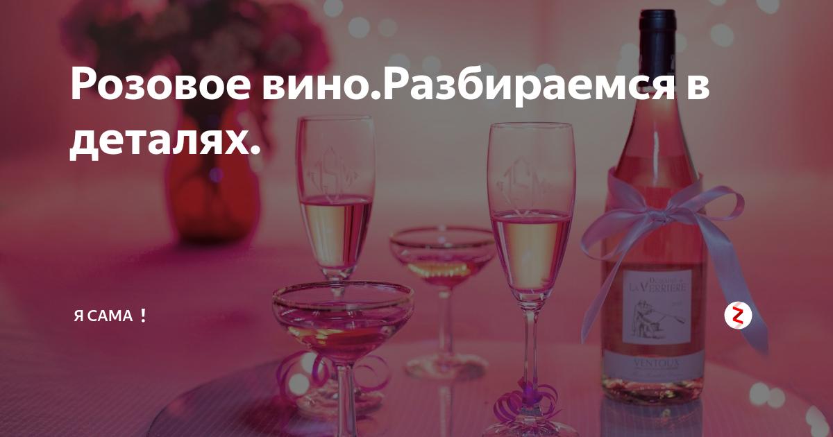 Розовое вино: что это и как выбрать в магазине + описание вкусов по оттенку