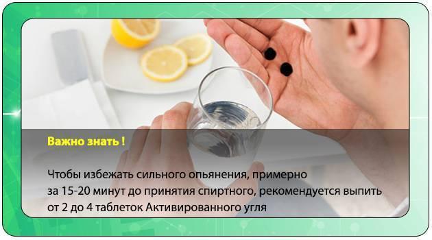 Активированный уголь при алкогольном отравлении: применение до и после