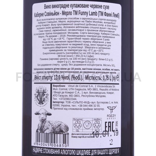 Вино funny lamb и его особенности