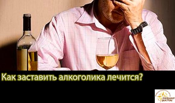 Какие слова сказать пьющему человеку. как помочь алкоголику, если он не хочет лечиться сам