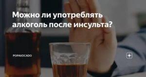 Алкоголь и инсульт: есть ли связь. вероятность инсульта и его профилактика при алкоголизме, симптомы алкогольного инсульта – brainstroke.ru